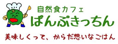 自然食カフェ ぱんぷきっちん